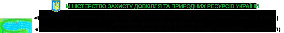 Украінський науково-дослідний інститут екологічних проблем